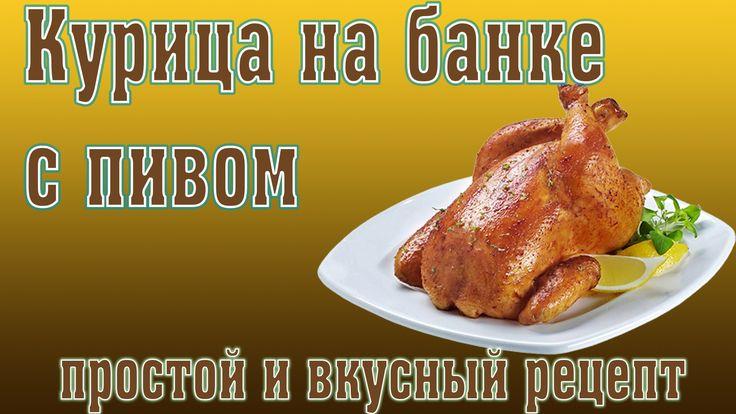 Курица на банке с пивом, простой и вкусный рецепт