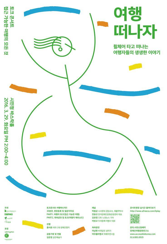 bohuy kim March 2016 http://kimbohuy.com/Talkshow-Let-s-leave-on-a-trip