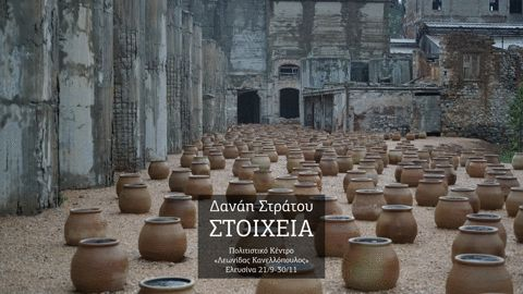 """Παράλληλα με τη μεγάλης κλίμακας in situ εγκατάσταση της Δανάης Στράτου με τίτλο """"Πάνω στη Γη Κάτω από τα Σύννεφα"""" στο Παλαιό Ελαιουργείο, η έκθεση με τίτλο «Στοιχεία» συνεχίζεται ως τις 30 Νοεμβρίου στο Πολιτιστικό Κέντρο «Λεωνίδας Κανελλόπουλος» στην Παραλία της Ελευσίνας. #ΔανάηΣτράτου #Στοιχεία #DanaeStratou #Elements #SiteSpecific #Eleusis #Eleusis2021 #ECoC2021 #Ελευσίνα"""