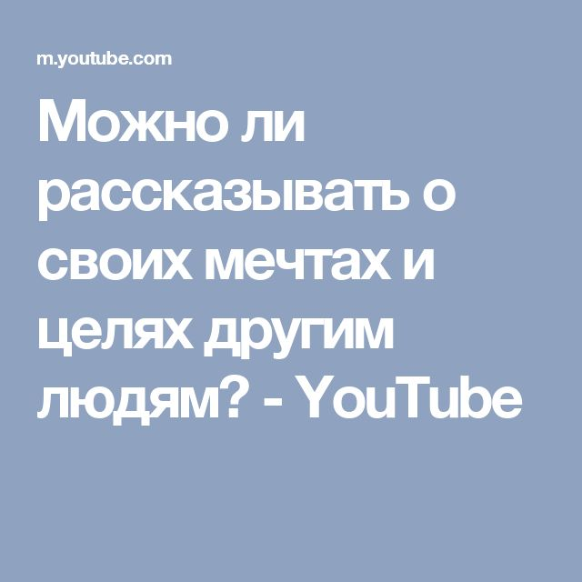 Можно ли рассказывать о своих мечтах и целях другим людям? - YouTube