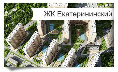 ЖК Екатерининский продажа квартир от застройщика на стадии строительства в Ростове на Дону