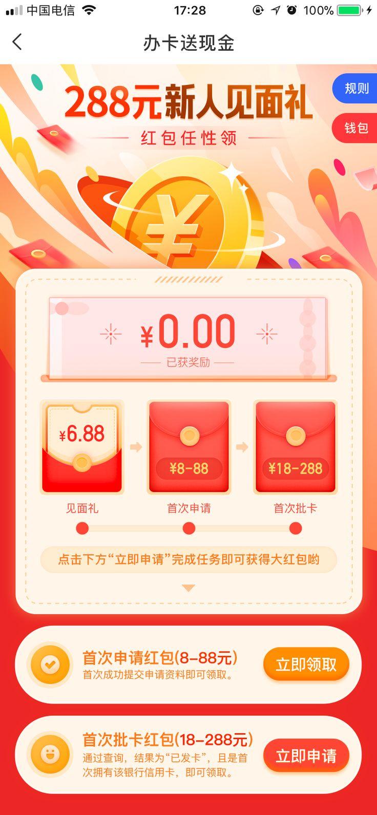 红包,金融,新人,金币,邀请 App design, Mobile design, Web design