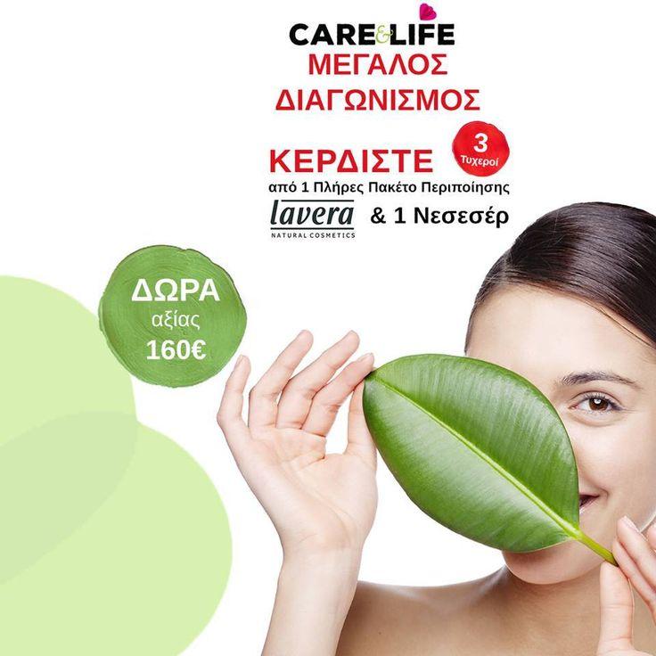 Διαγωνισμός από το CareLife.gr με δώρο τρία (3) πακέτα περιποίησης με Βιολογικά Καλλυντικά Lavera! - https://www.saveandwin.gr/diagonismoi-sw/diagonismos-apo-to-carelife-gr-me-doro-tria-3-paketa-peripoiisis-me/