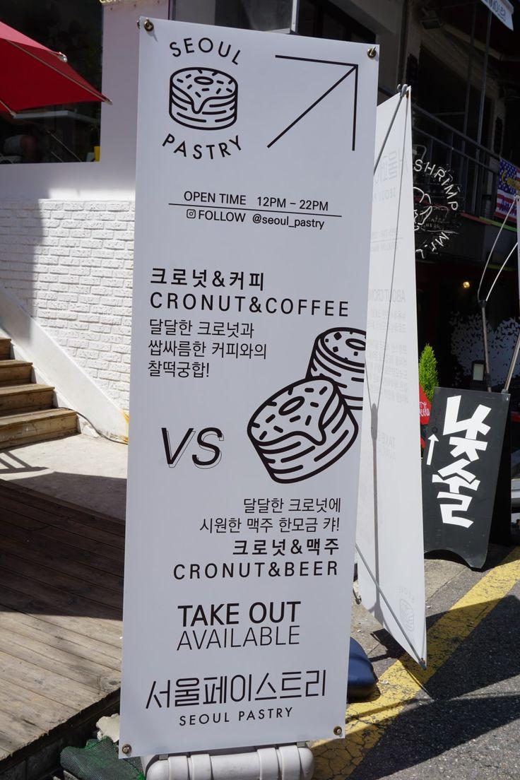 <홍대 베이커리 : 서울페이스트리> 달달한 크로넛 : 네이버 블로그