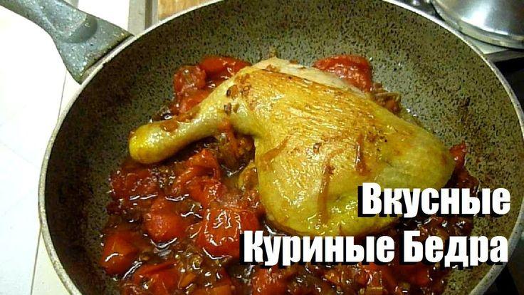 Вкусные Куриные Бедра на Сковороде Приготовить На Скорую Руку