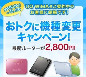 UQ WiMAX「機種変更キャンペーン」を10月1日より開始 | A!@attrip