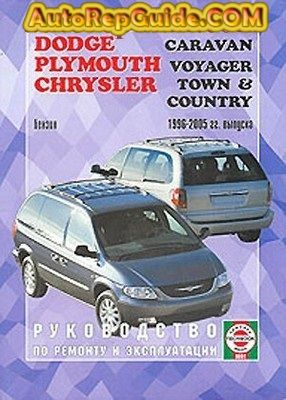 Best 25 town country 2005 ideas on pinterest chrysler 300 dodge caravan plymouth voyager chrysler town country the guide to repair and maintenance fandeluxe Images