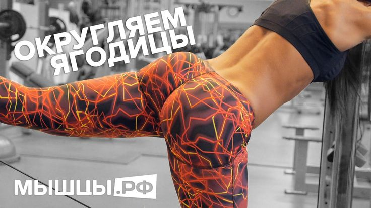 Округляем попу! Работаем над ягодицами! Юля Медведева и Сергей Югай