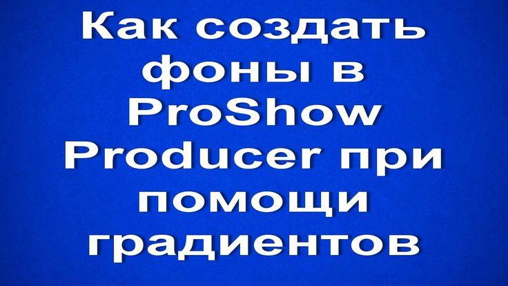 Как создать фоны в ProShow Producer при помощи градиентов