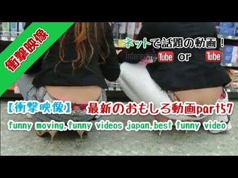 【衝撃映像】最新のおもしろ動画part57 best funny video