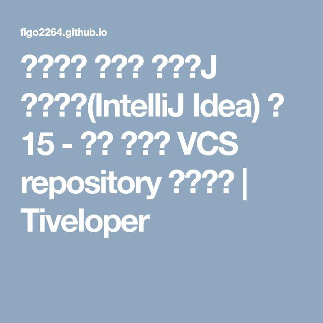 깃털보다 가벼운 인텔리J 아이디어(IntelliJ Idea) 팁 15 - 두개 이상의 VCS repository 사용하기   Tiveloper