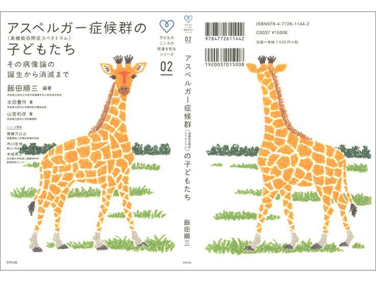 「アスペルガー症候群の子どもたち」飯田順三 著(合同出版)