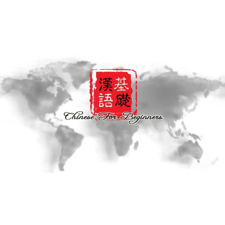 Nowadays, there is an increasing number of people who are interested in Chinese culture and language. And it is useful to know about the language when coming to China for travel or business. This is an ABC Chinese course for beginners, including introduction of phonetics and daily expressions. After taking this class, learners can have a basic understanding of Chinese Mandarin and make basic conversations of daily living such as exchanging personal information, talking about daily…