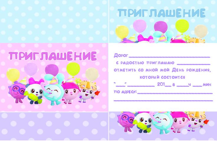 Приглашения на день рождения ребенку распечатать