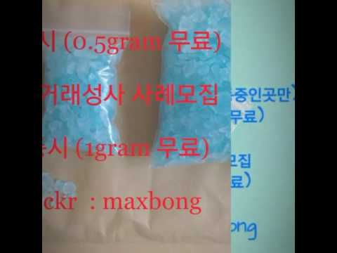 아이스 사기 / 작대기 사기 / 얼음 사기 / 빙두 사기 / 사기피해 사례 및 거래성사 사례 모음 Wickr : maxbong 메신저로 인증 하시면 무료로 보내드립니다 현재 - YouTube