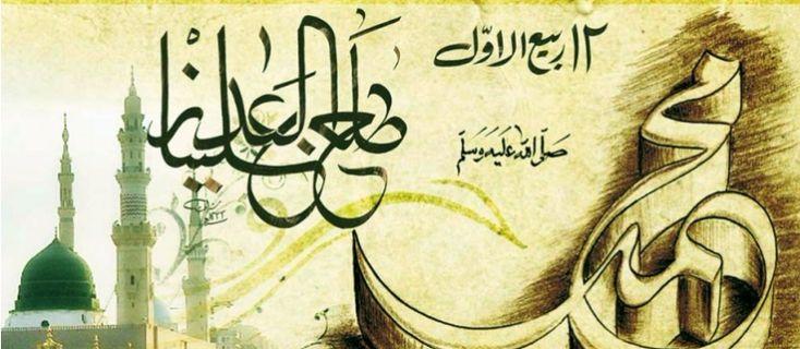 EID MILAD-UN-NABI (SAW) (12 RABI-UL-AWWAL)