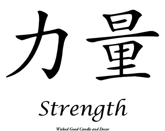 Vinyl Sign  Chinese Symbol  Strength by WickedGoodDecor on Etsy, $8.99