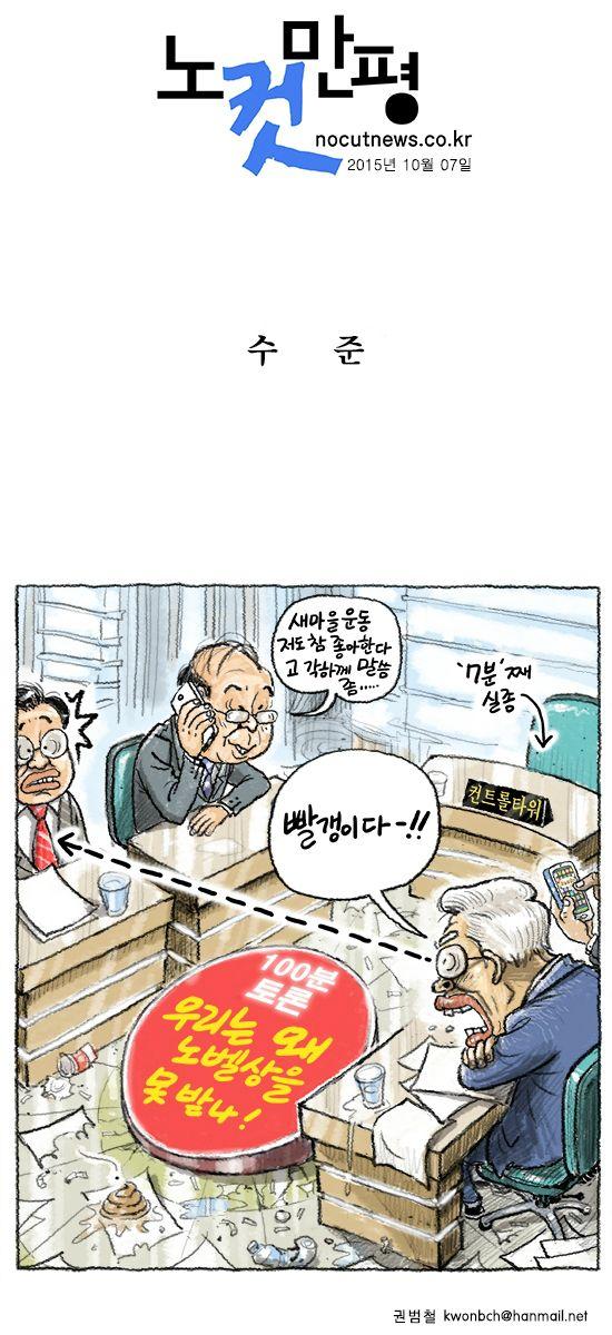 [노컷만평] 수준... #만평