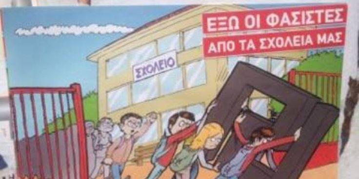 Πάτρα: Η ΚΝΕ μεταφέρει στα σχολεία την κόντρα του Δημάρχου με τη Χρυσή Αυγή- Δείτε τις αφίσες που κόλλησε έξω από σχολικά κτίρια