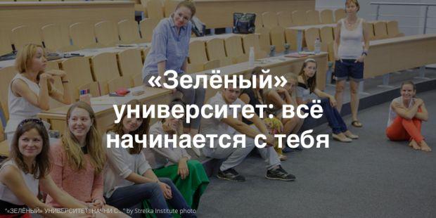 В Москве пройдет двухдневная летняя школа по развитию «зелёных» университетов