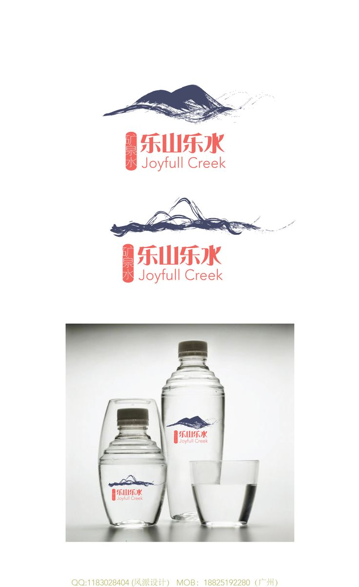 mineral water logo design, RMB:60,000, USD: 10,000, if u like it , pls contact to me:franksonj322@gmail.com