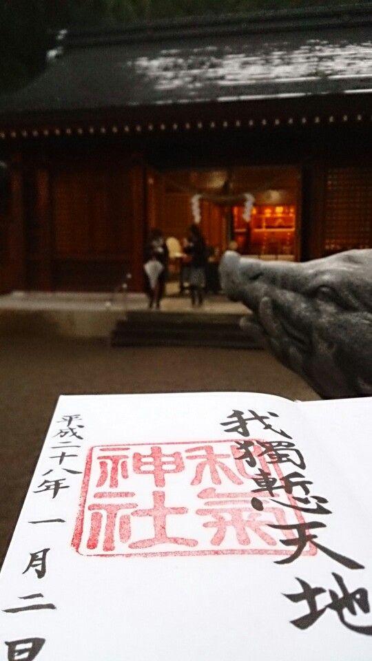 2016.01.02_和気神社