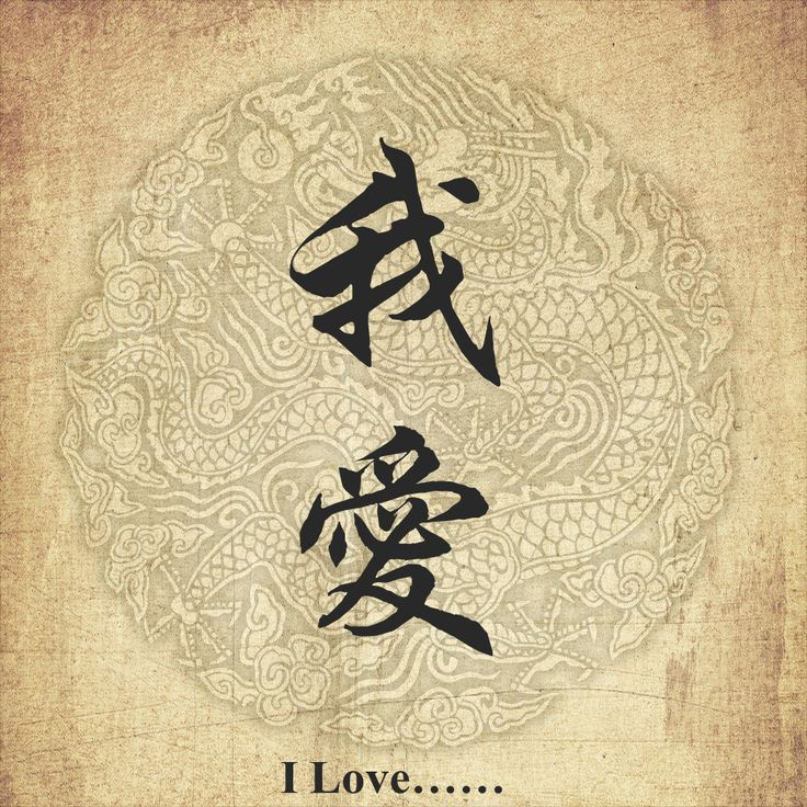 I Love You Symbol In Chinese 53086 Applestory
