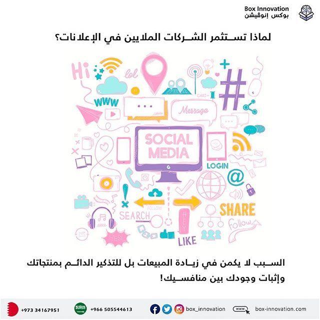 بوكس إنوفيشن لخدمات التسويق الرقمي من أهم الخدمات التي نقدمها اداره حسابات التواصل الاجتماعي تصاميم الجرافيكس تصم Messages Innovation Social Media