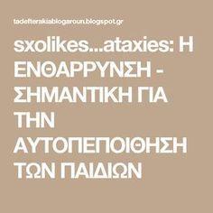 sxolikes...ataxies: Η ΕΝΘΑΡΡΥΝΣΗ - ΣΗΜΑΝΤΙΚΗ ΓΙΑ ΤΗΝ ΑΥΤΟΠΕΠΟΙΘΗΣΗ ΤΩΝ ΠΑΙΔΙΩΝ