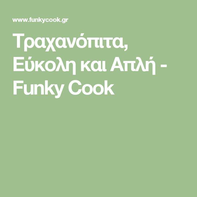 Τραχανόπιτα, Εύκολη και Απλή - Funky Cook