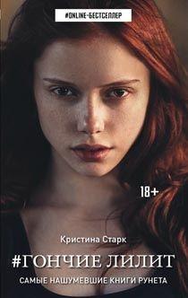 Кристина Старк. Гончие Лилит