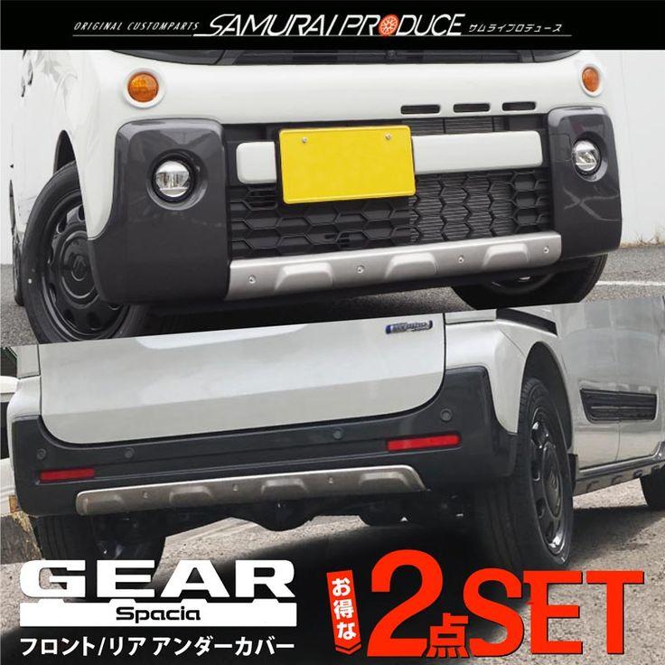 スペーシアギア フロント リア アンダーカバー 2点セット スズキ Spacia Gear Mk53s Suzuki シルバーヘアライン 外装パーツ カスタムパーツ ドレスアップ アクセサリー スペーシア スズキ エアロ