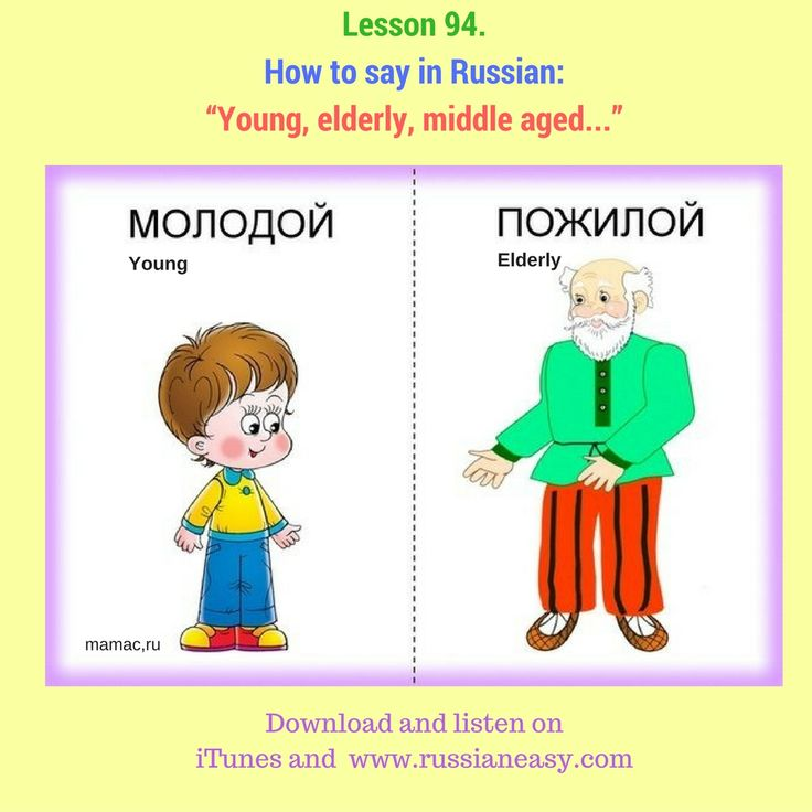 "Lesson 94. Learn how to say in Russian ""He is young"", ""She is middle aged"", ""He looks young"" and more. #Russian #russian"