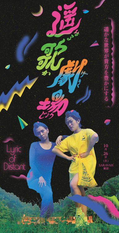Gurafiku Review: Standout Japanese graphic design created in 2013. Japanese Event Flyer: Lyric of Distant. Yuka Asai. 2013