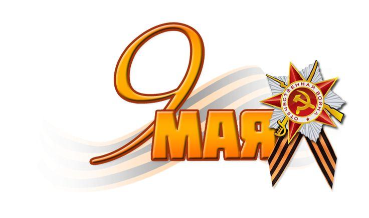 Изобр по > День Победы Картинки Png