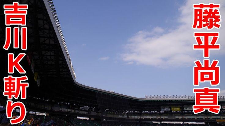 高校野球 日本代表 藤平尚真 中京学院大 吉川K斬り1回0封