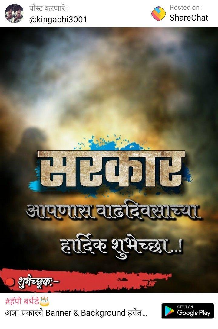 Idea By Santosh Patil On Birthday Banner Happy Birthday Text