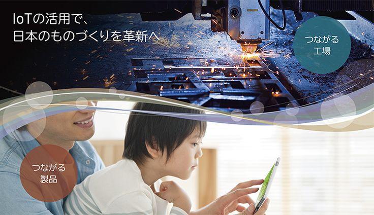 IoT活用で、日本のものづくりを革新へ