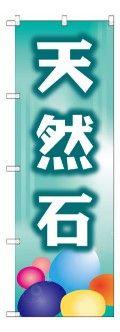 #天然石 #パワーストーン  #のぼり #のぼり旗  #ショップ #eventhouse #石 #カラフル