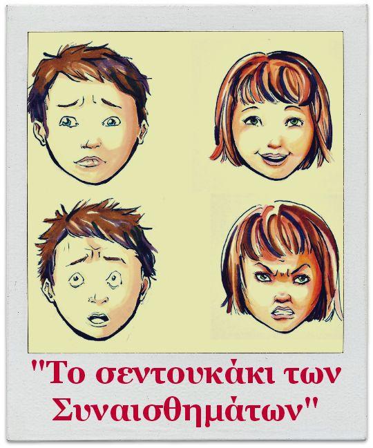 """Μέσα σ'ένα σεντουκάκι...: """"Η αλφαβήτα των Συναισθημάτων"""" και άλλα.. ΤΟ ΣΕΝΤΟΥΚΑΚΙ ΤΩΝ ΣΥΝΑΙΣΘΗΜΑΤΩΝ 1ο ΜΕΡΟΣ"""