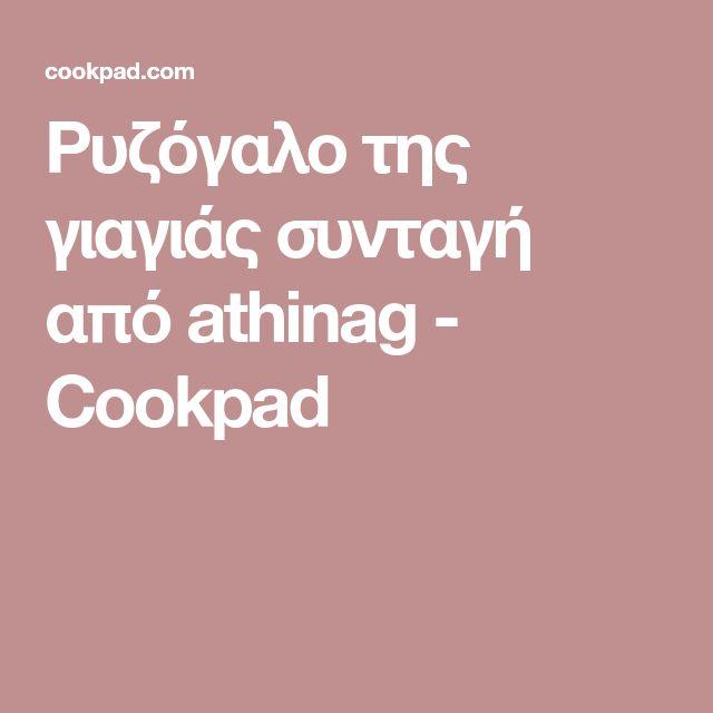 Ρυζόγαλο της γιαγιάς συνταγή από athinag - Cookpad