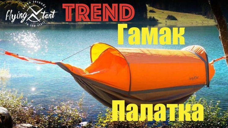 Flying Tent - Универсальный Гамак - Палатка  [TREND IVAN]