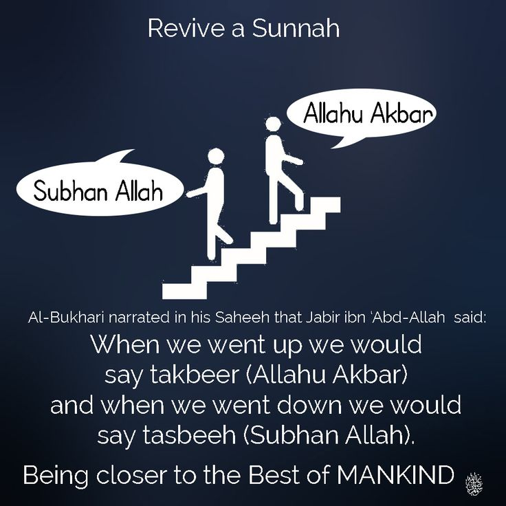 Revive this sunnah zikir while going up the stairs and stepping down