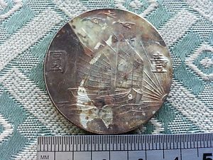 old China coin silver & white copper alloy Chinese dollar