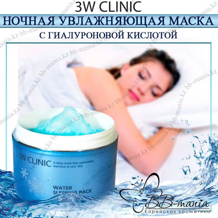 """Water Sleeping Pack [3W CLINIC] - Розовая вода, гиалуроновая кислота, а также экстракт лаванды не оставят шансов шелушениям появиться на коже лица. Маска оказывает выраженное увлажняющее, освежающее и тонизирующее действие. В течение всей ночи напитывает кожу живительной влагой, чтобы утром лицо сияло свежестью, было ухоженным, без сухих """"заломов"""".  Розовая вода – уникальный компонент, натуральный, созданный самой природой, для поддержания женской красоты и молодости. Вода подходит для ухода…"""