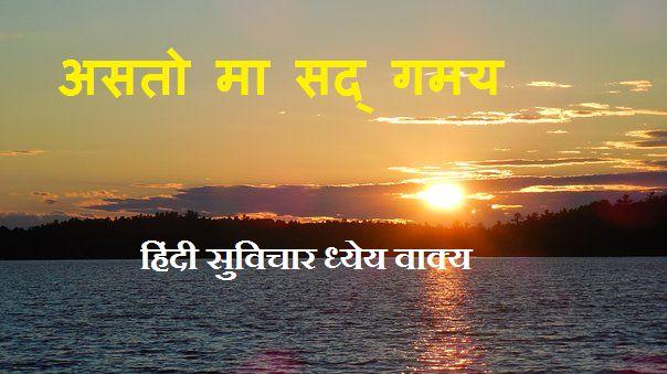 Vidyalay Shala Siddhi Dhyey Vaky