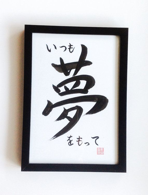 Best images about sumi e japanese calligraphy