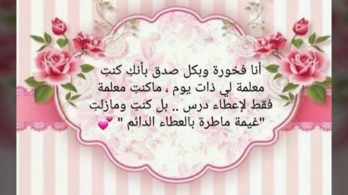 Pin By Layan Samir On منشوراتي المحفوظة Arabic Love Quotes Teacher Quotes Love Quotes