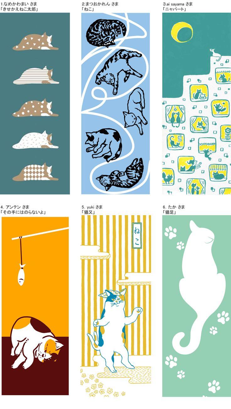 猫手ぬぐいデザインアンケート - フェリシモ猫部   アンケート   フェリシモ