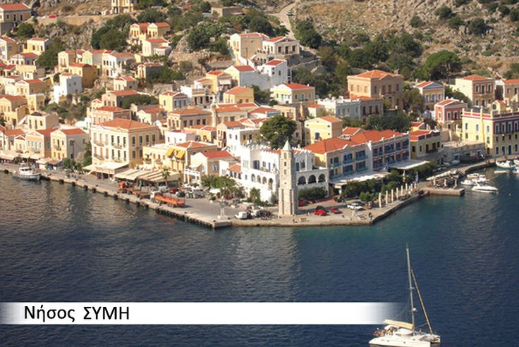 Προορισμός Νήσος Σύμη | Destination; Symi Island www.houlis.gr/naut